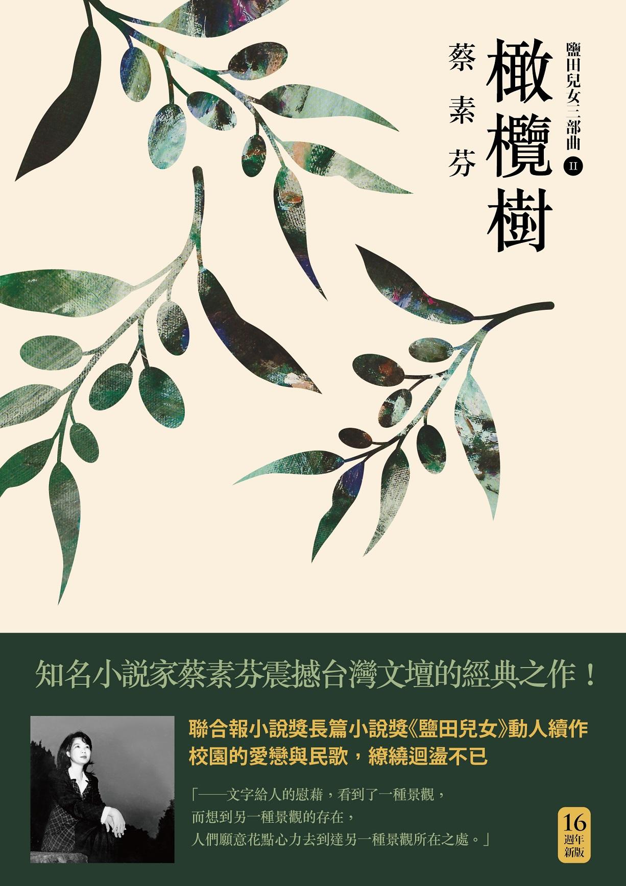 橄欖樹(正書封).jpg