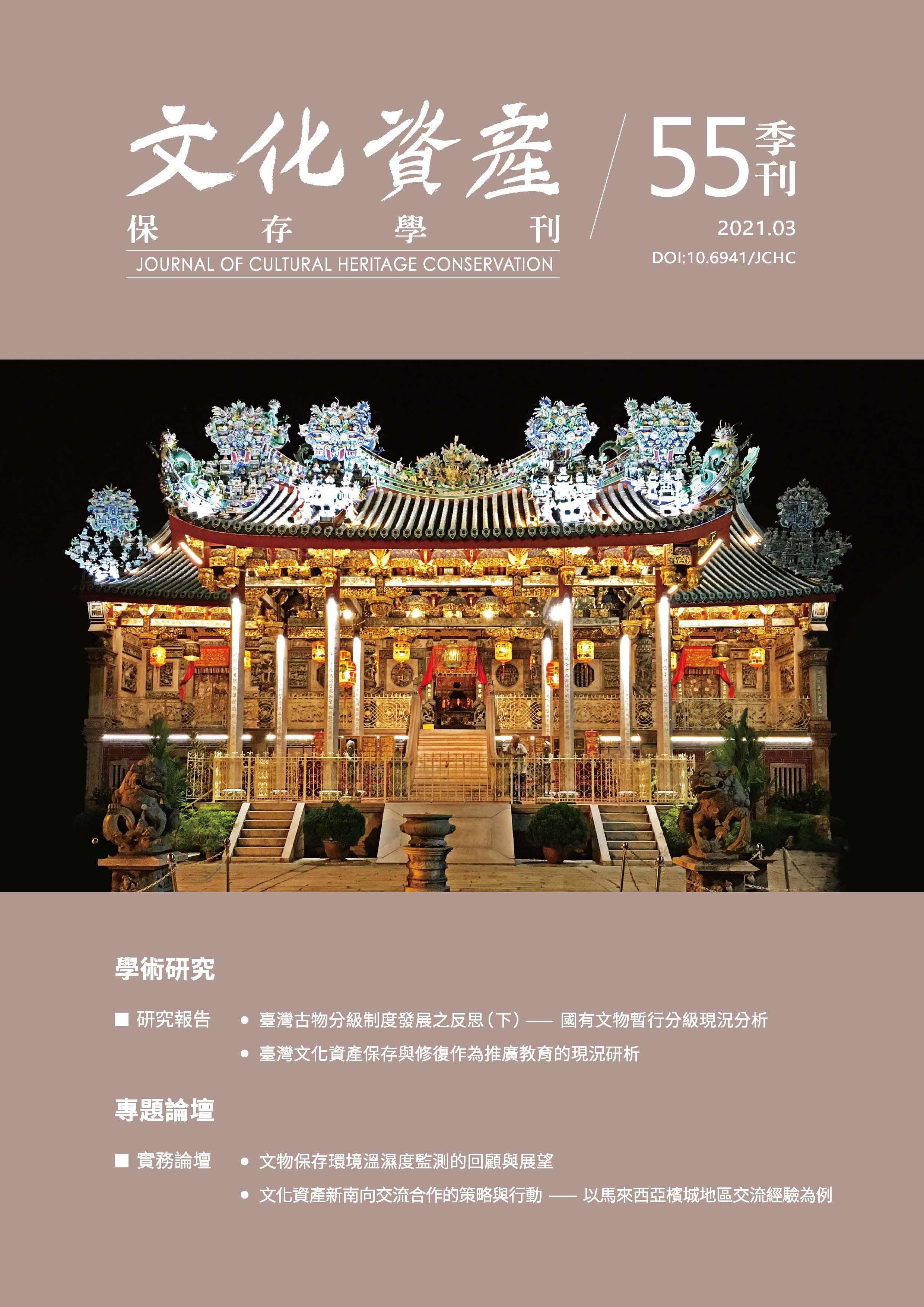 文化資產保存學刊(55)-封面.jpg