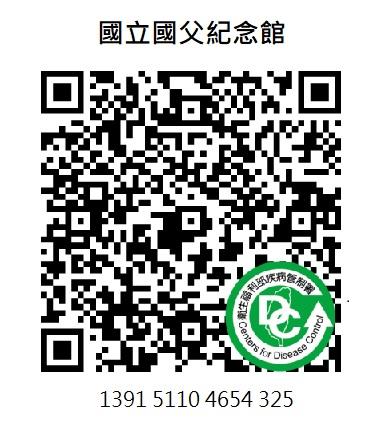 官網簡訊實聯制.jpg
