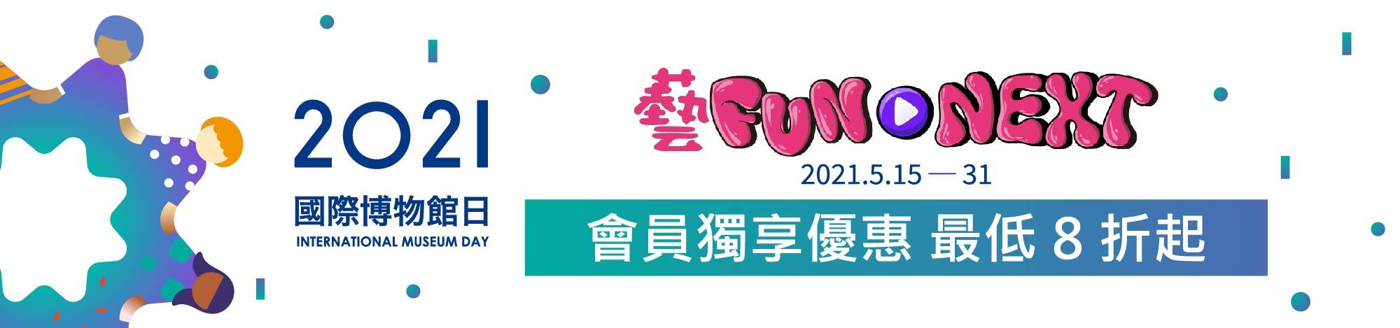 2021國際博物館日