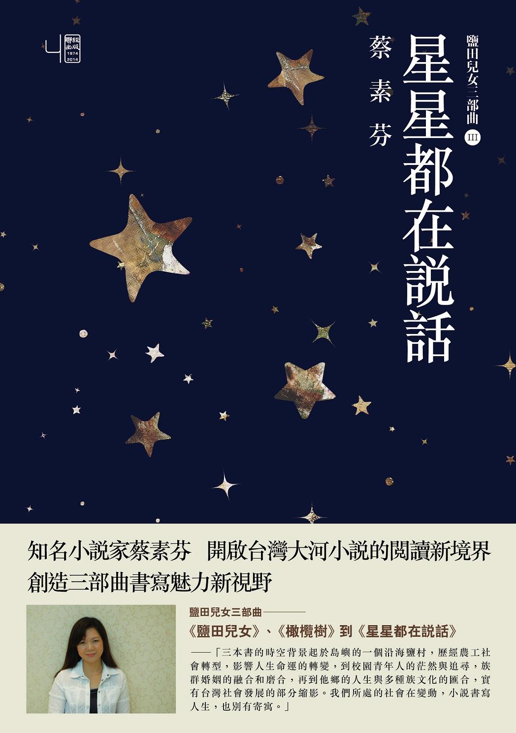 星星都在說話(正書封).jpg