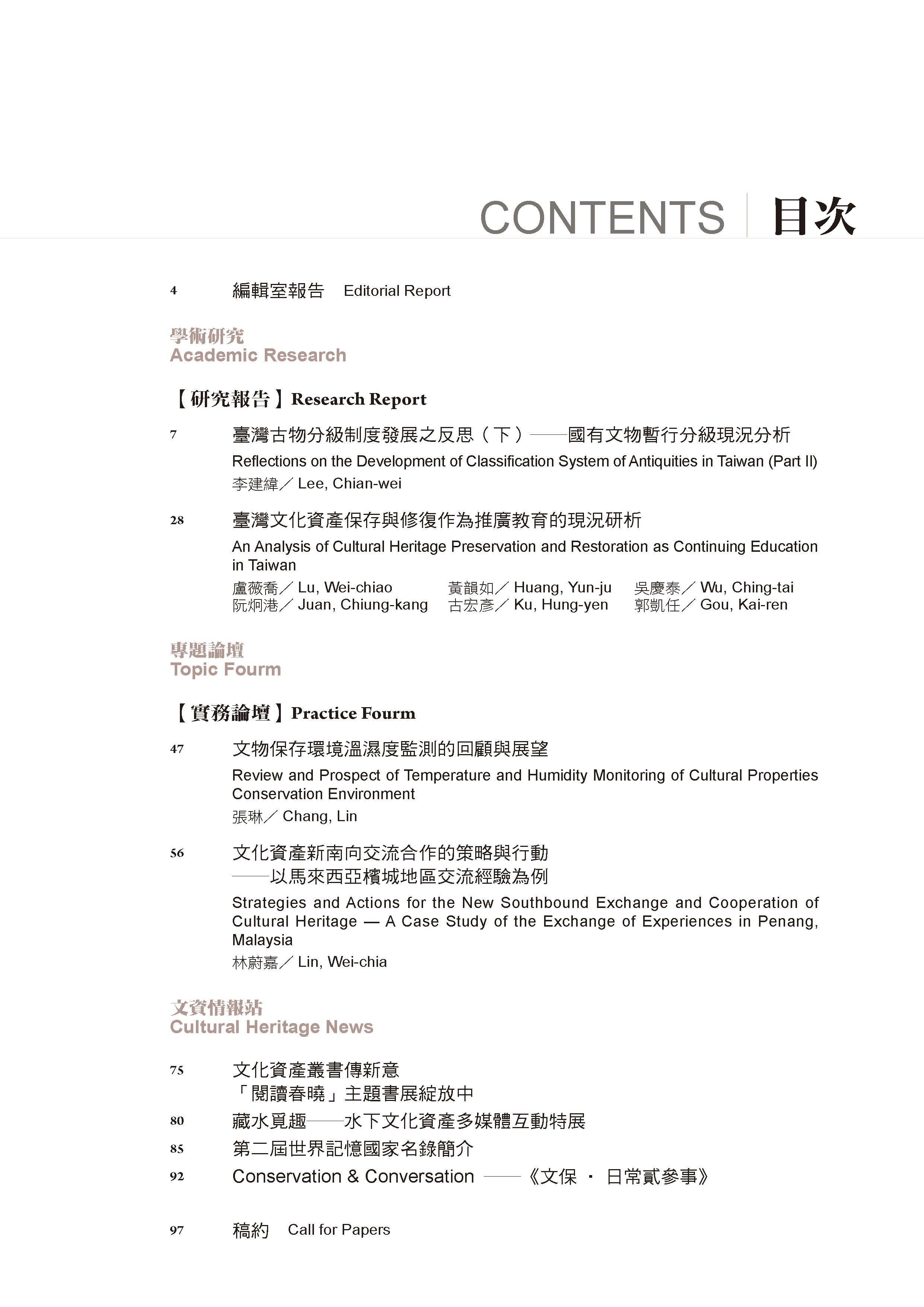 文化資產保存學刊(55)-目次.jpg