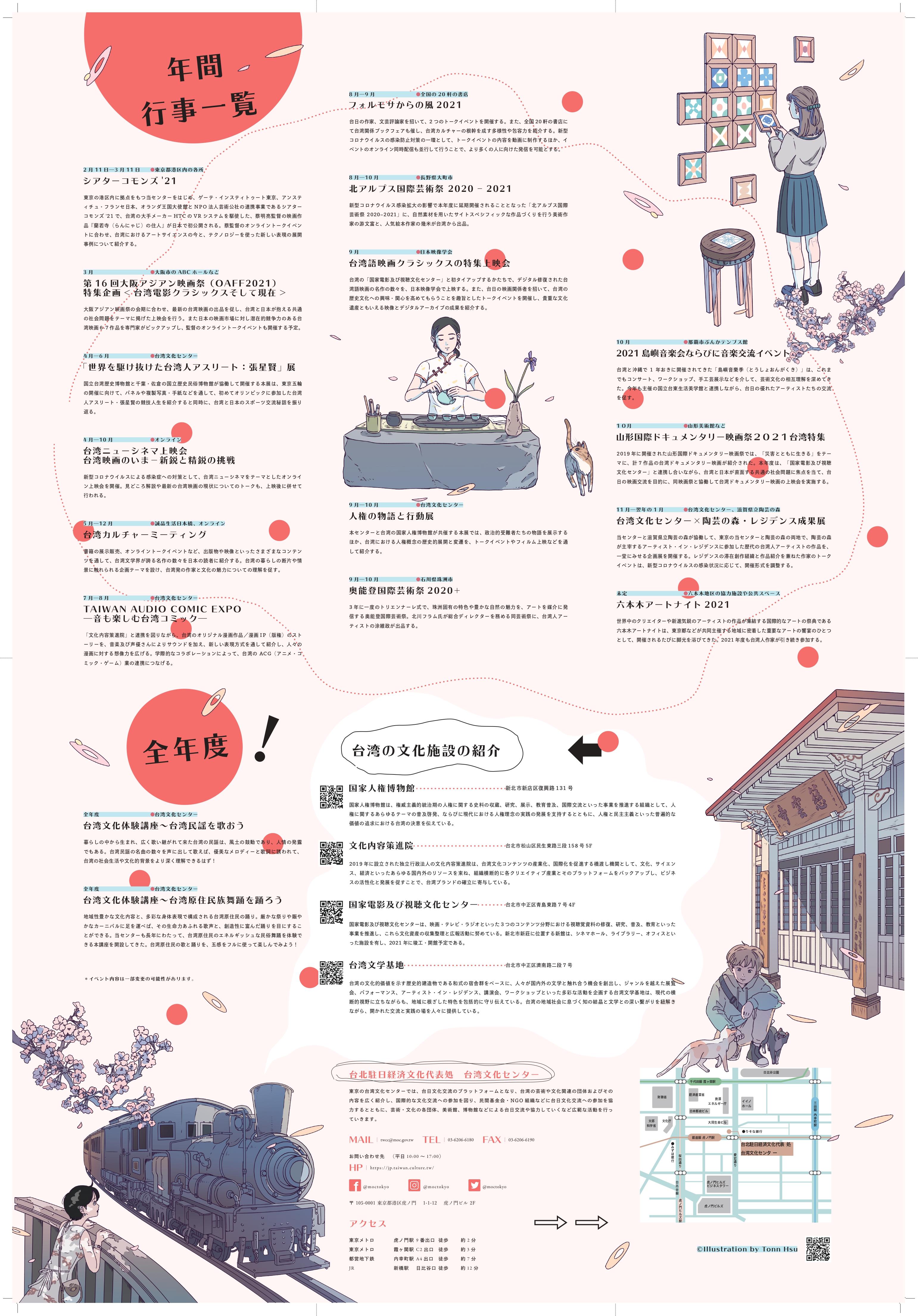 2021年度台湾文化センターパンフレット(裏).jpg