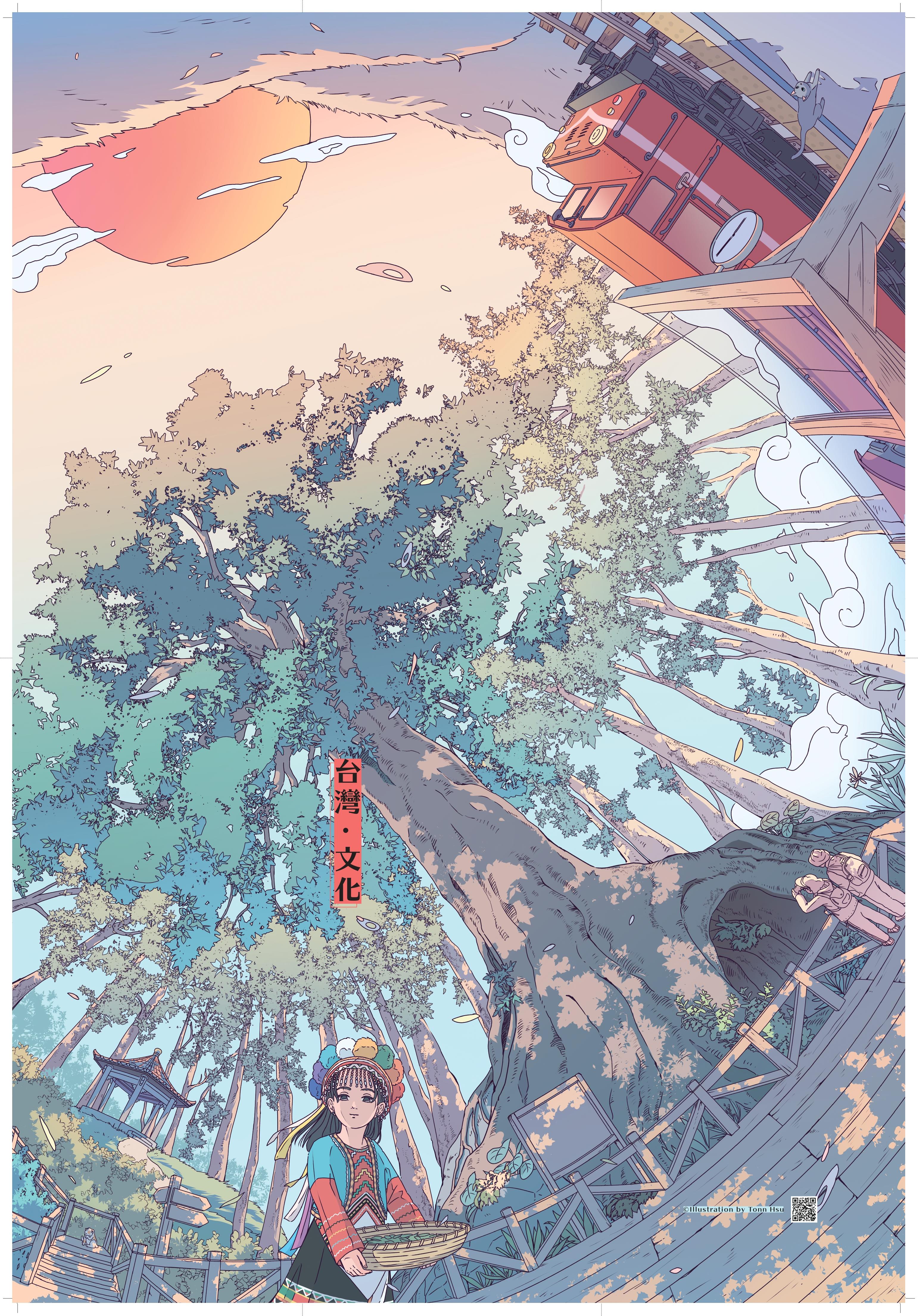 2021年度台湾文化センターパンフレット(表).jpg
