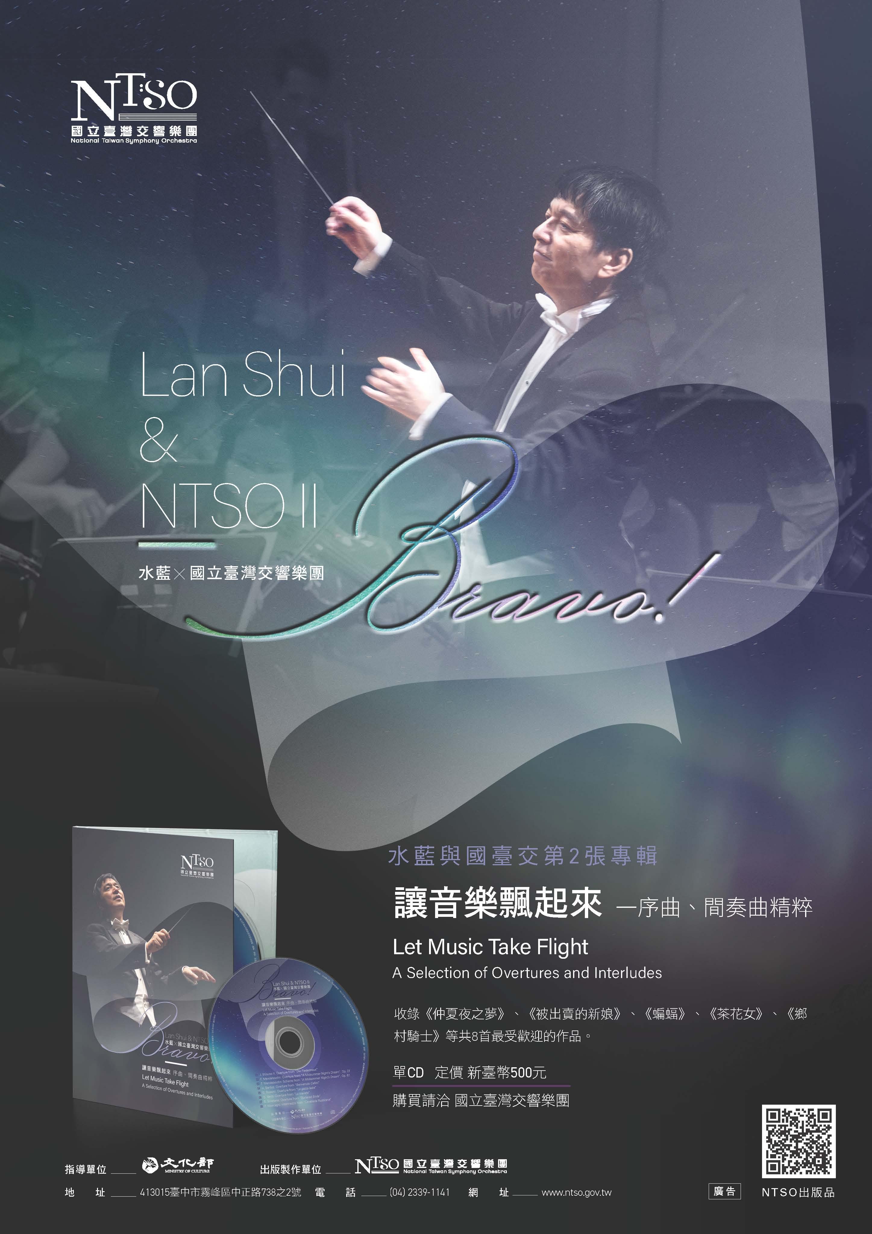 NTSO-音樂專輯_廣告_C2_頁面_1.jpg