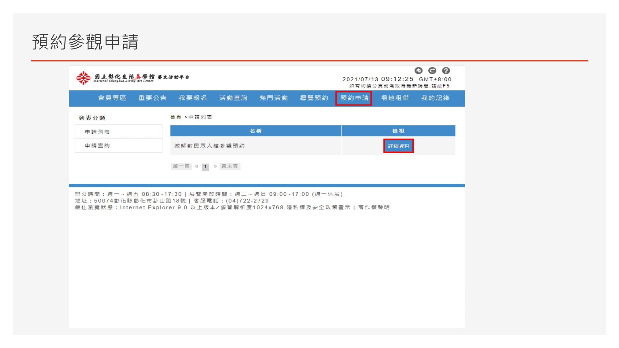 預約參觀申請_page-0001.jpg