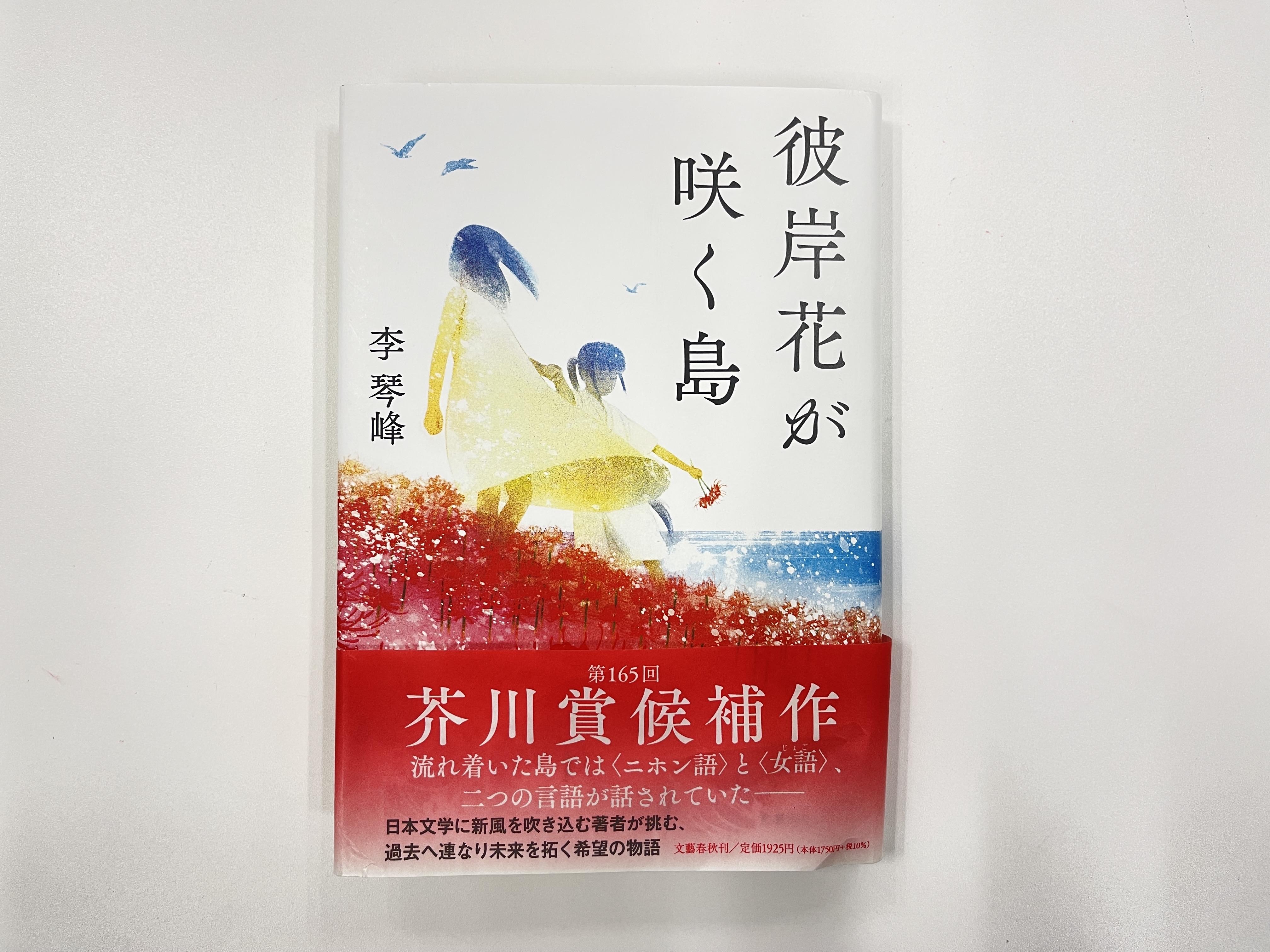 榮獲芥川獎之李琴峰作品「彼岸花盛開之島」於6月在日本出版後廣受好評.jpg