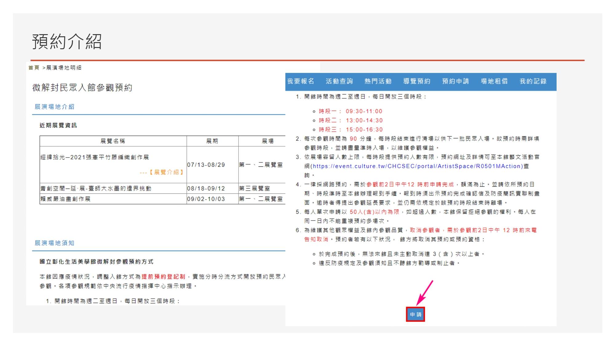 預約參觀申請_page-0002.jpg