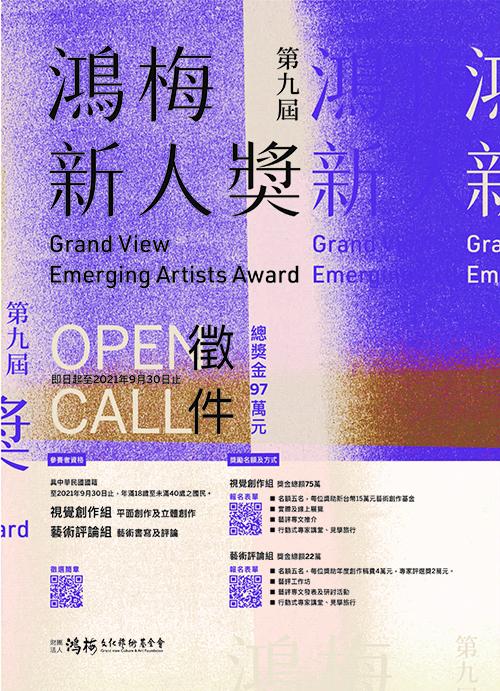 第九屆-鴻梅新人獎-OPENCALL-藝術家AD.jpg