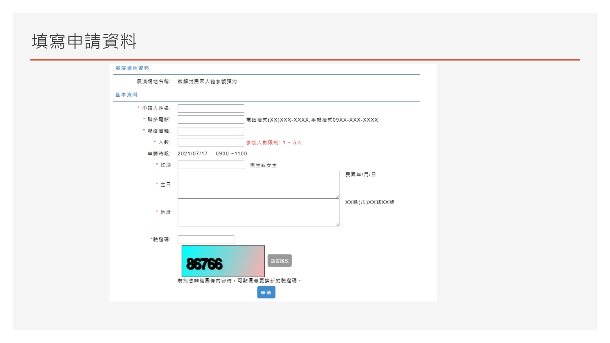 預約參觀申請_page-0004.jpg