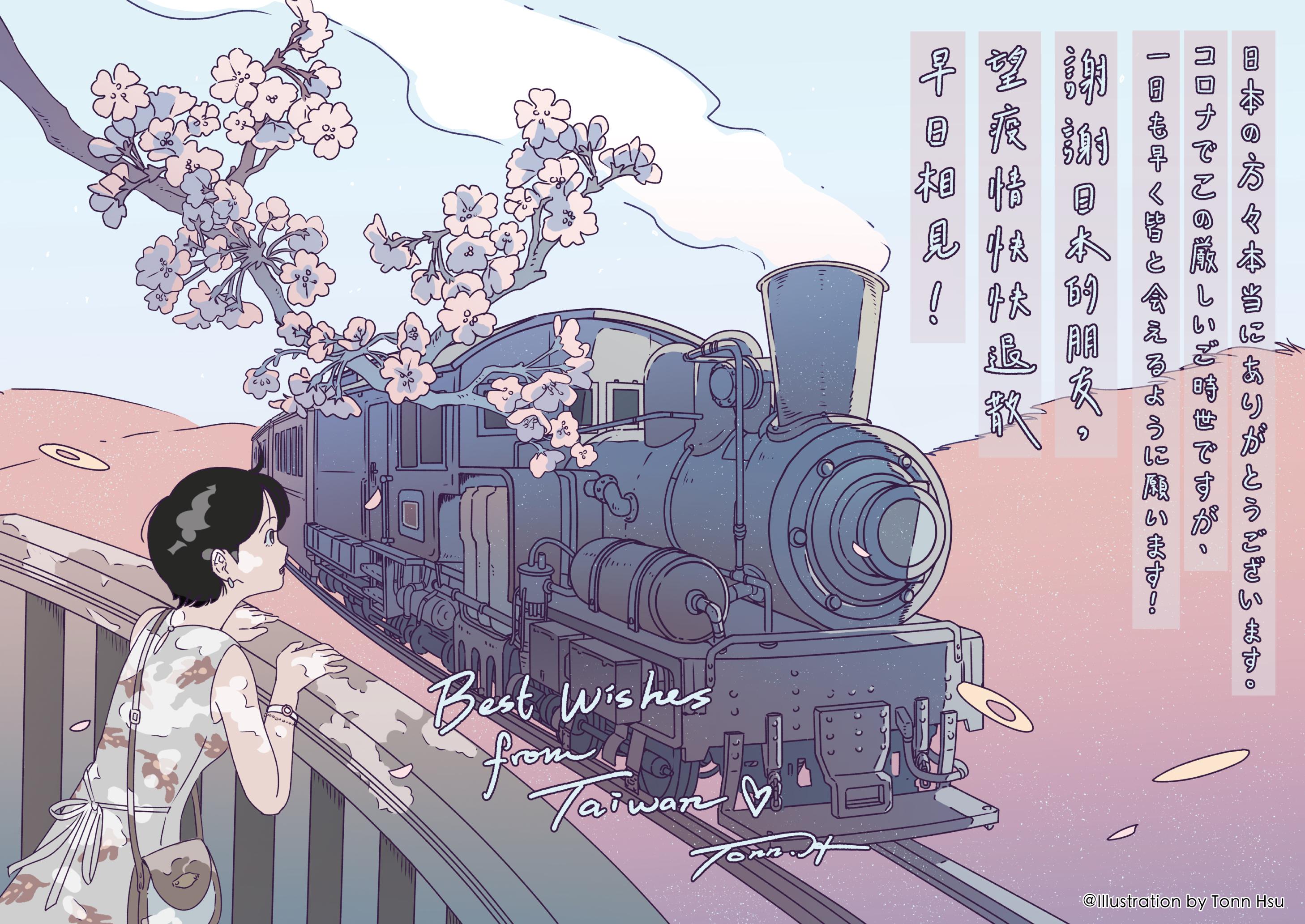 1.台灣漫畫家許彤繪製之「謝謝日本」彩稿.jpg