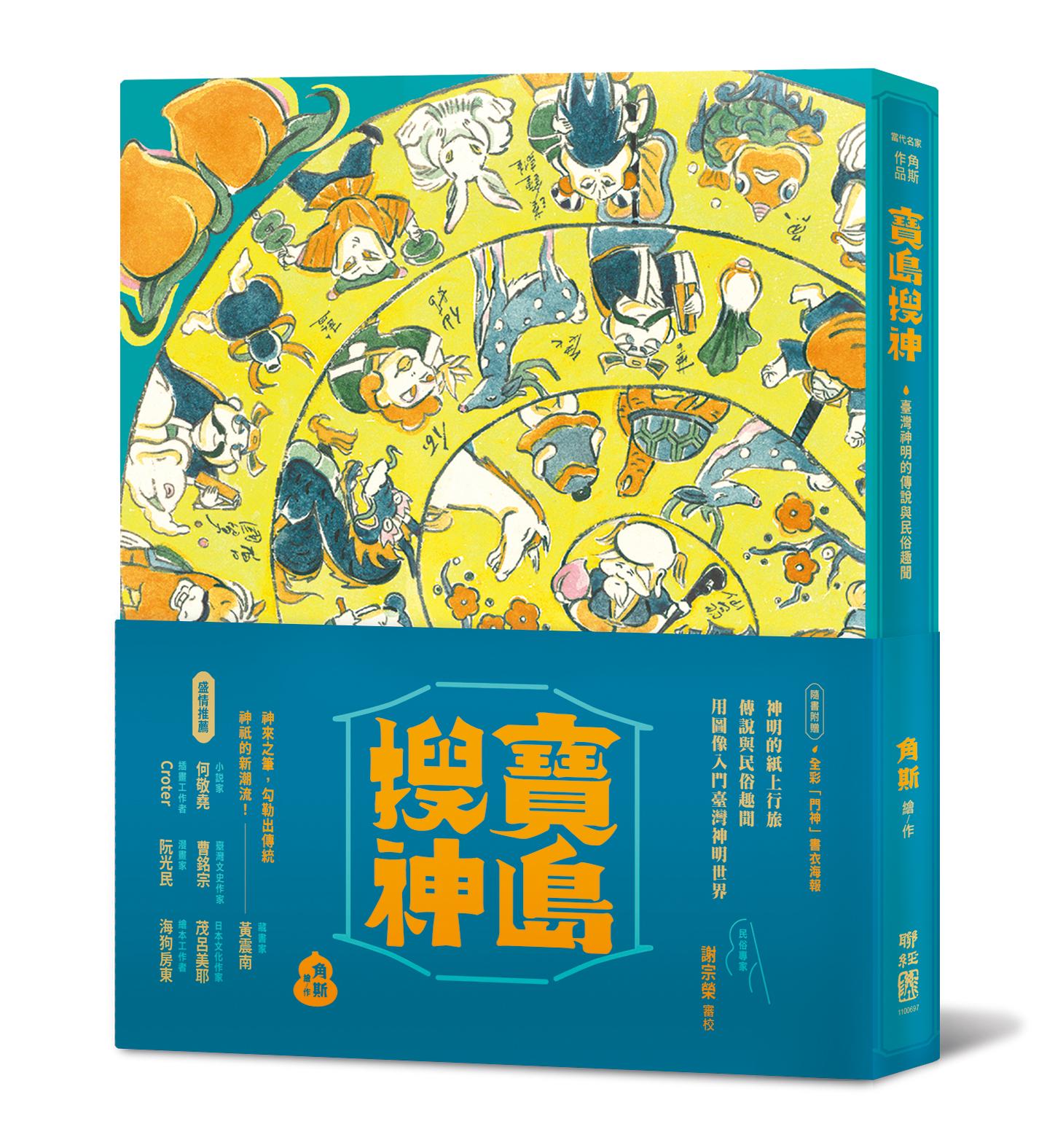 寶島搜神(隨書附贈全彩門神秦叔寶、尉遲恭書衣海報) - ISBN9789570854541(封+立+書腰).jpg