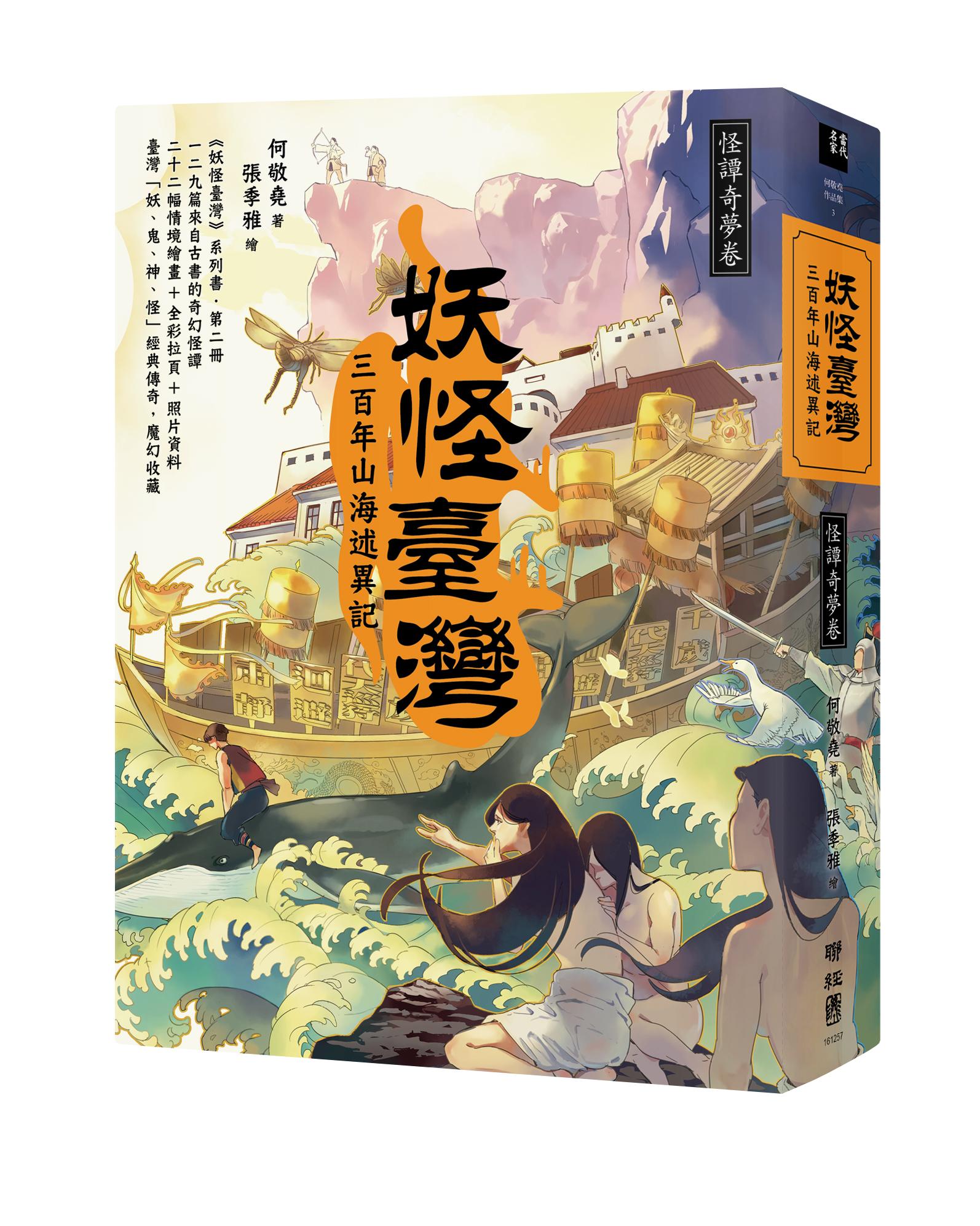 妖怪臺灣:三百年山海述異記‧怪譚奇夢卷 - ISBN9789570854404(封+立).jpg
