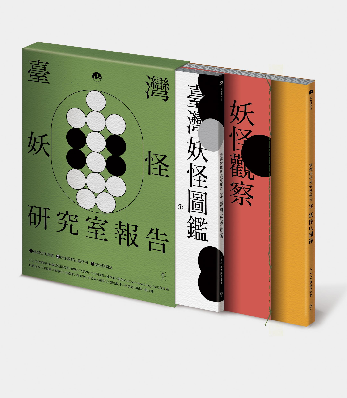 臺灣妖怪研究室報告 (3冊合售)_立體書封.jpg