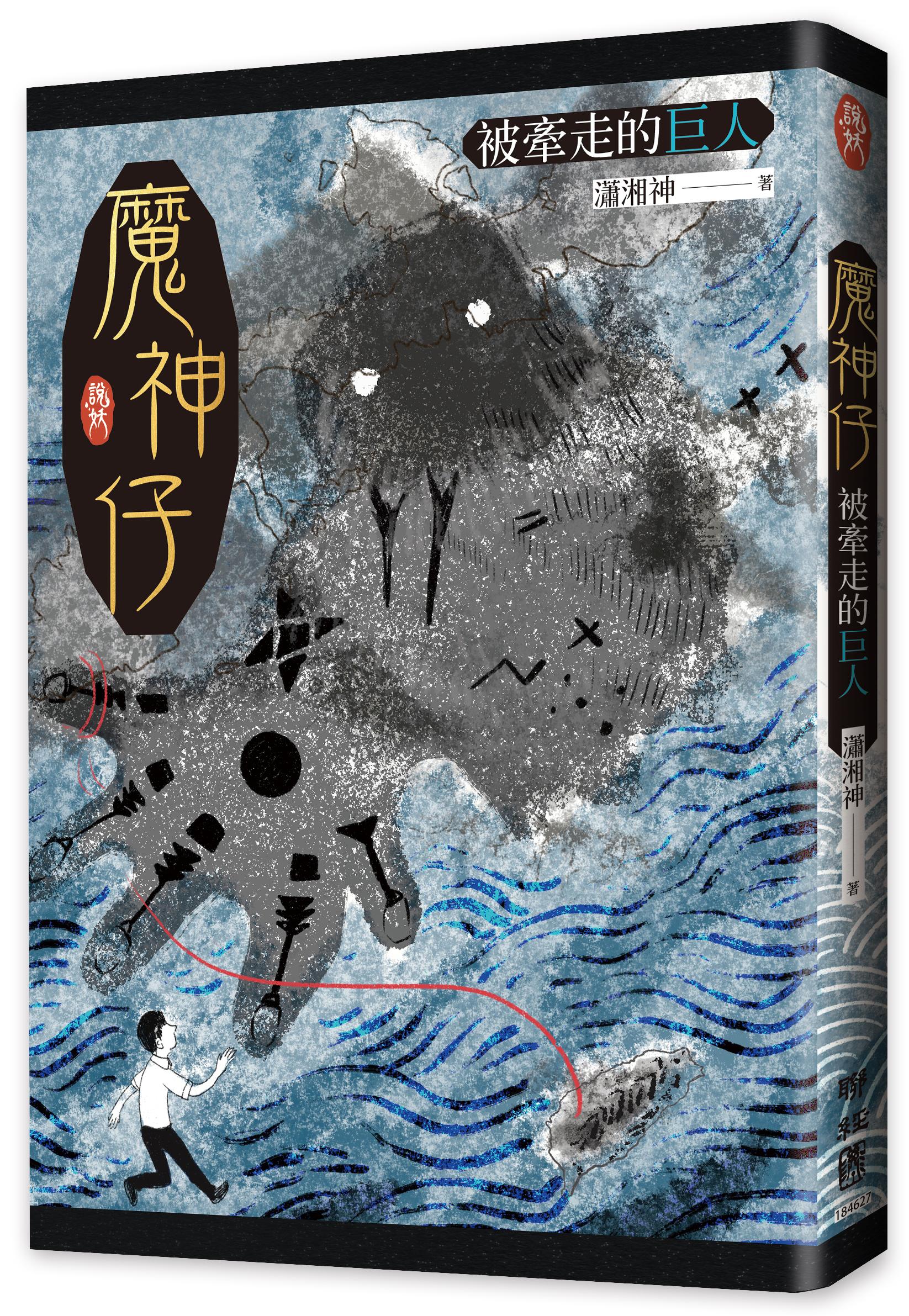 魔神仔:被牽走的巨人 - ISBN9789570856859(封+立).jpg