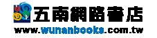 五南文化廣場網路書店.png