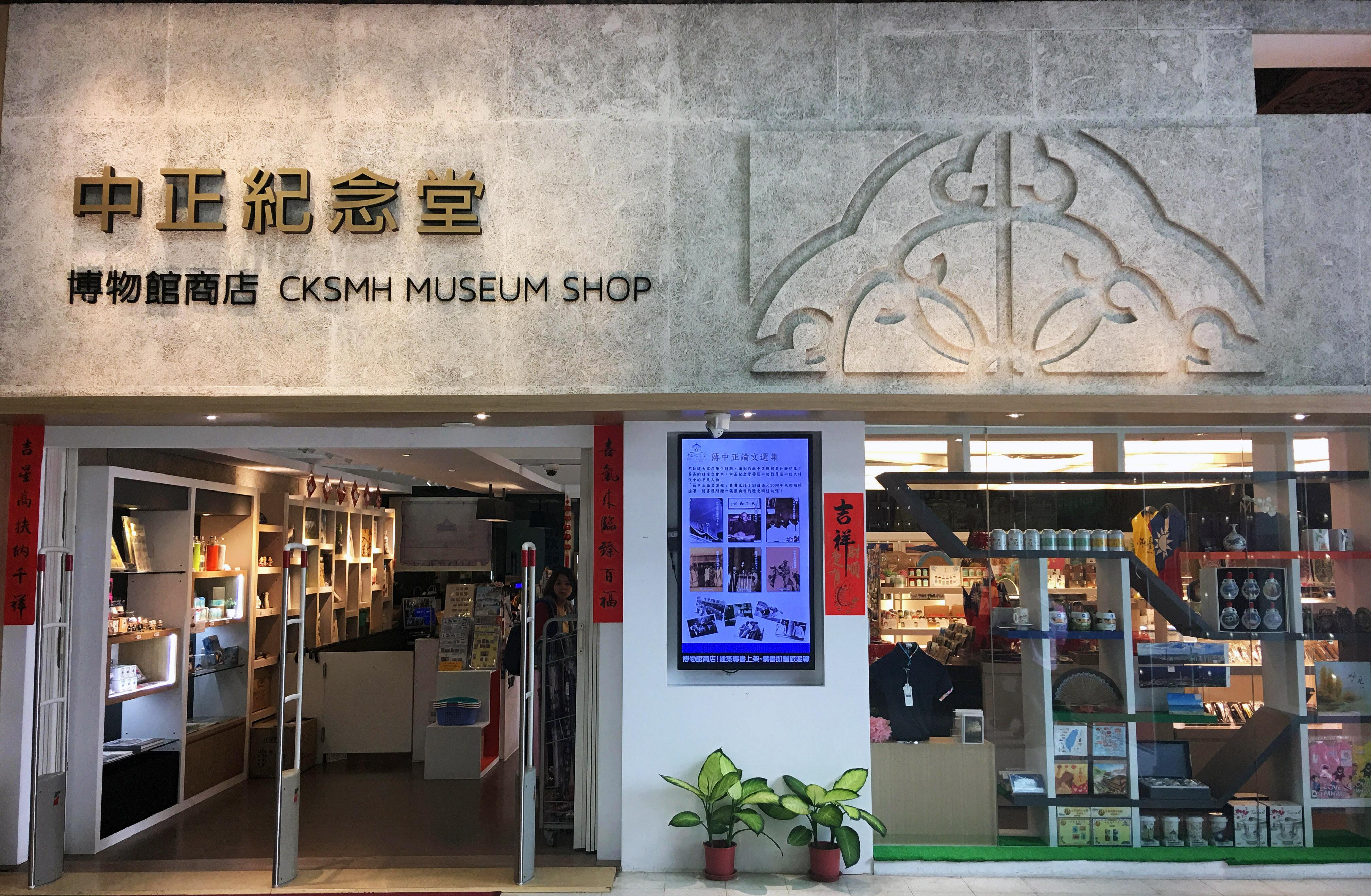 博物館商店.jpg