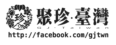2018-01-11聚珍LogoV2.png