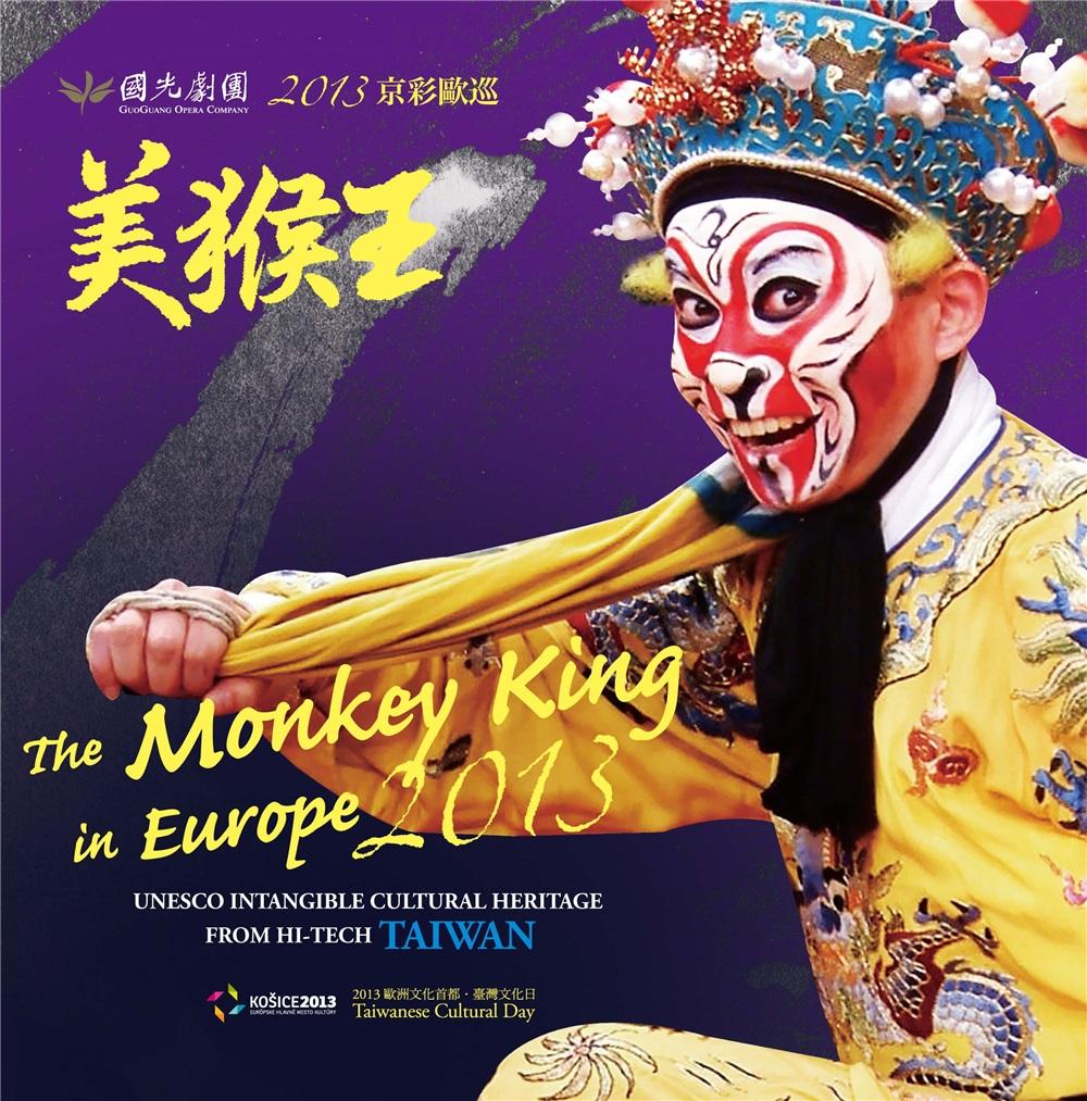 國光劇團2013京彩歐巡《美猴王》