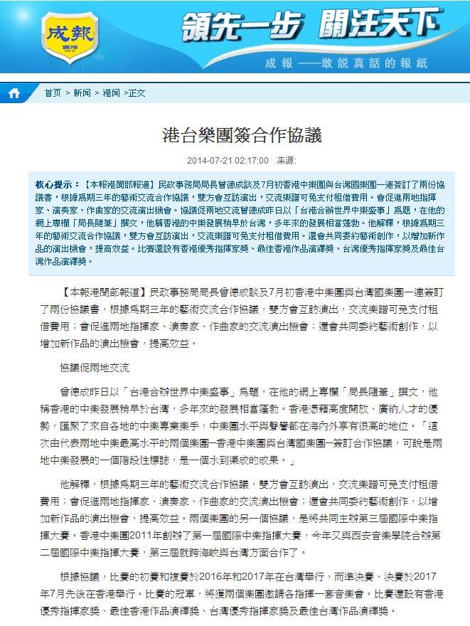 港台樂團簽合作協議(香港成報),雙方互訪演出、交流樂譜,促進兩地指揮家、演奏家、作曲家的交流機會
