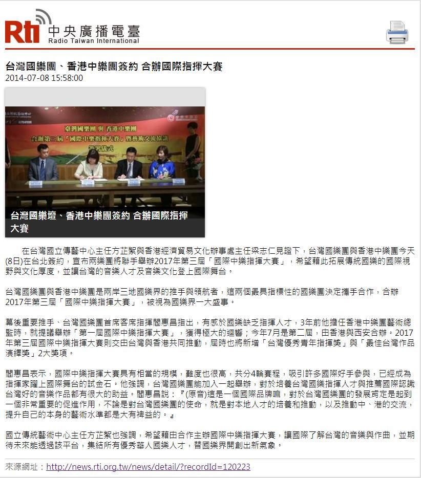 臺灣國樂團、香港中樂團簽約  合辦國際指揮大賽(中央廣播電台),除了國際交流外,也是對本地人才的培養,藉此希望拓展傳統國際視野與文化厚度,並讓台灣的音樂人才及音樂文化登上國際舞台。
