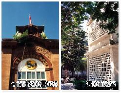 國立臺南生活美學館前身臺南社會教育館舊館外觀圖