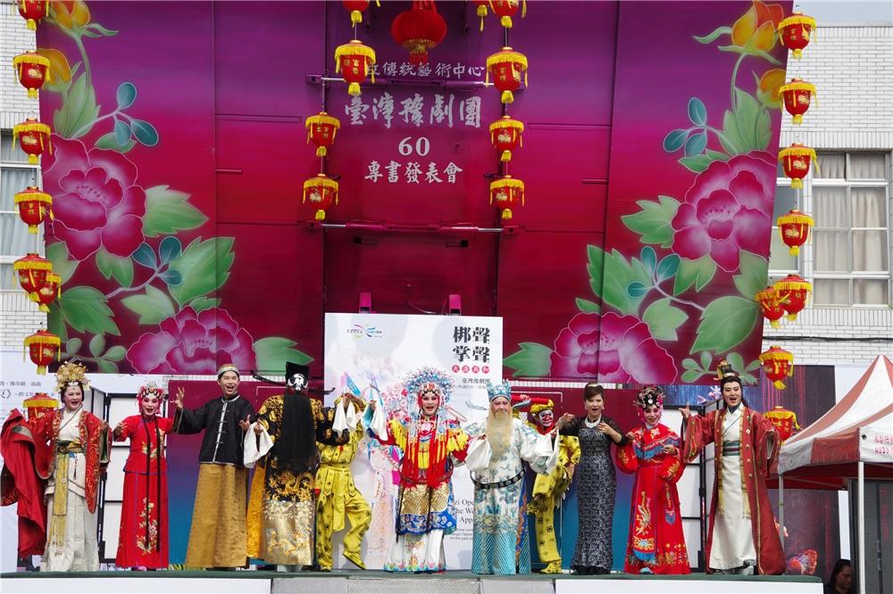 「臺灣豫劇一甲子~梆聲‧掌聲‧天涯共和」專書發表會 主要演員於舞台上高歌同賀壽誕
