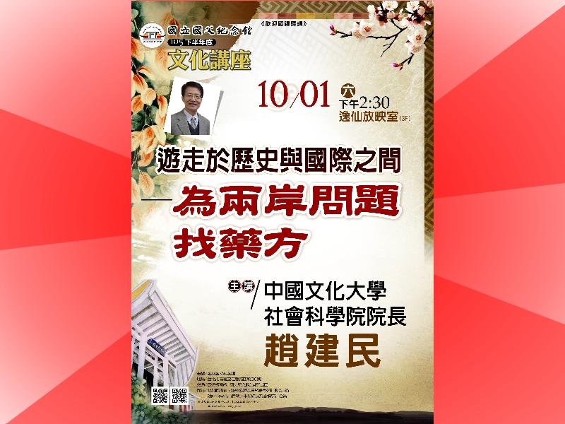 Cultural Seminar in October
