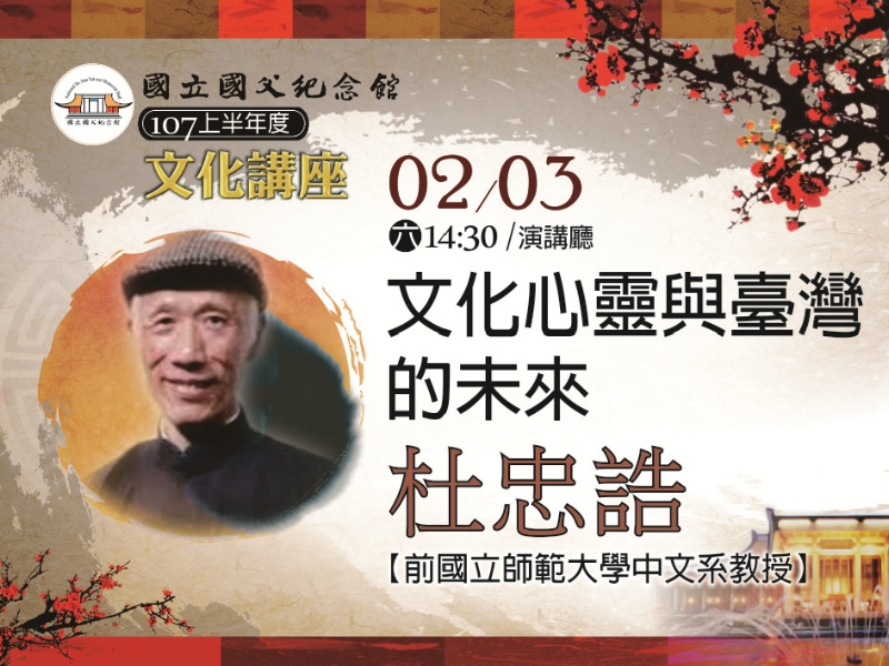 Cultural Mind and the Future of Taiwan
