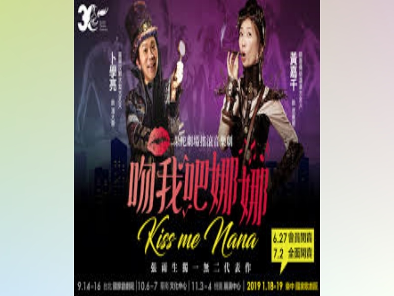 "After 20 Years, Godot Theatre Company Re-presents ""Kiss Me Nana,"" the Shining Classic Remaking Subve"