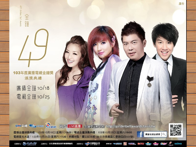 The 2014 Television Golden Bell Awards Ceremony
