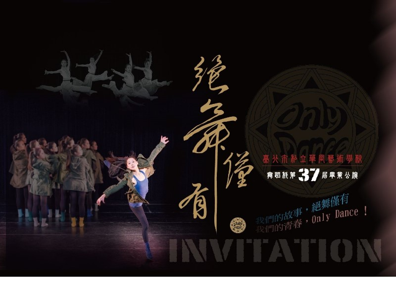 The graduation performance of Taipei Hwa Kang Arts School