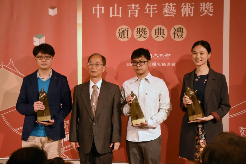 中山青年藝術獎頒獎典禮