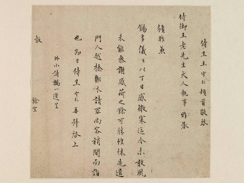 Letters of the Ming dynasty