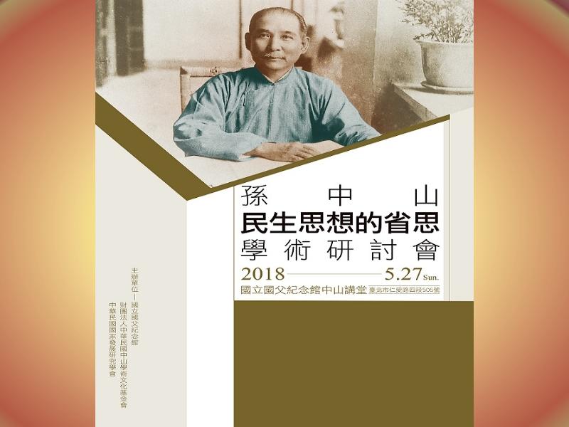Reflection on Sun Yat-sen's Principle of People's Livelihood