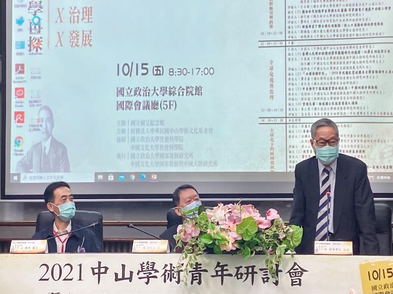 中山學術基金會林振國副董事長開幕式致詞