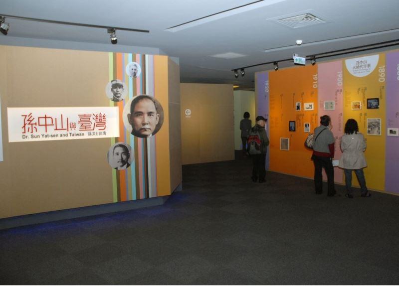 Dr. Sun Yat-Sen History West Exhibition Room