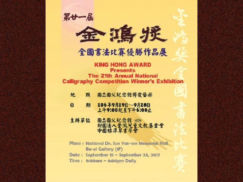 Jin Hong Award