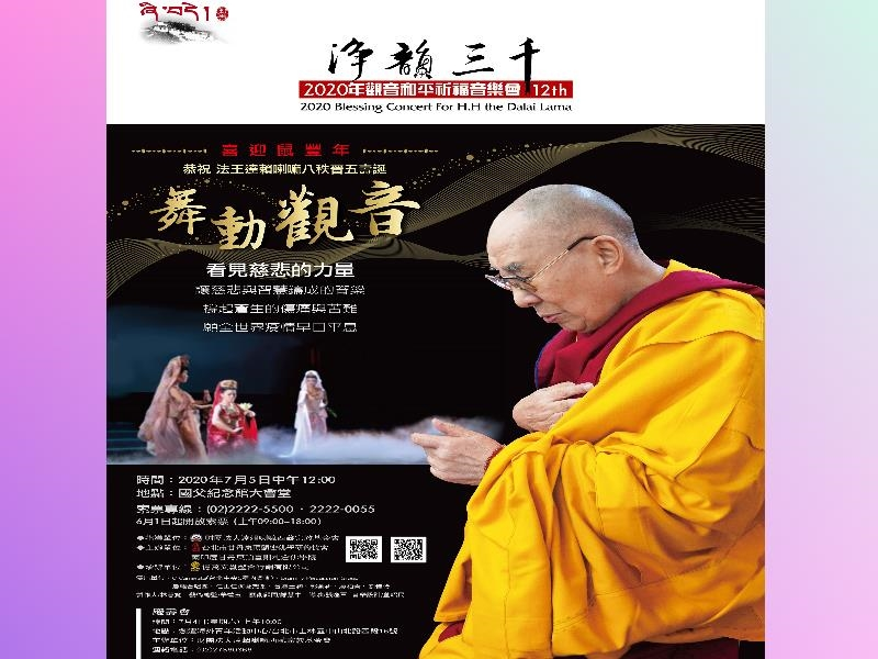 2020 Blessing Concert For H.H the Dalai Lama's 85th Birthday