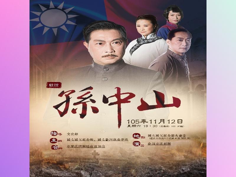 Drama Play – Dr. Sun Yat-sen's History