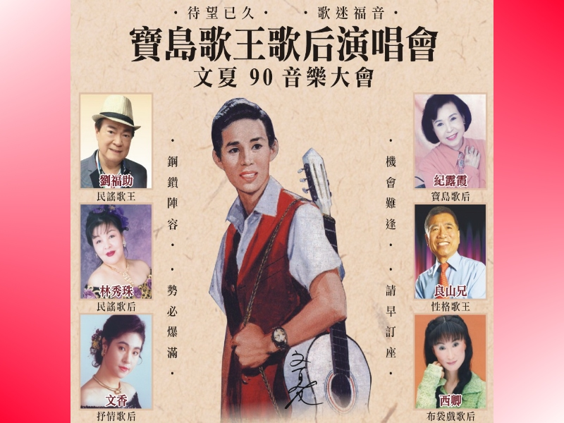 Concert of Classic Taiwanese Songs
