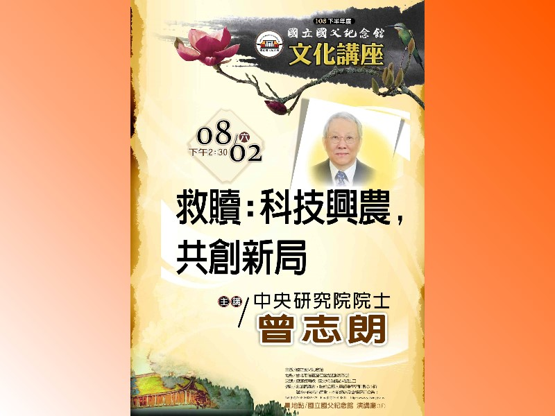 A cultural lecture given by Mr. Tseng Chih-lang