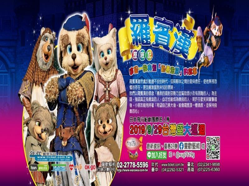 日本飛行船劇團-羅賓漢歷險記