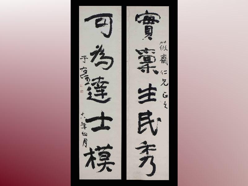 Yu You-ren—the cursive script master of the timeYu You-ren—the cursive script master of the time