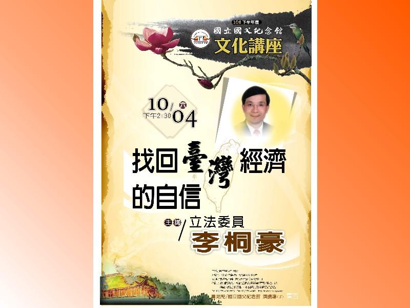 Cultural Lecture: Li Tong-hao