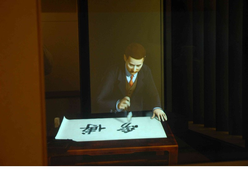 Dr. Sun Yat-sen Calligraphy Presentation