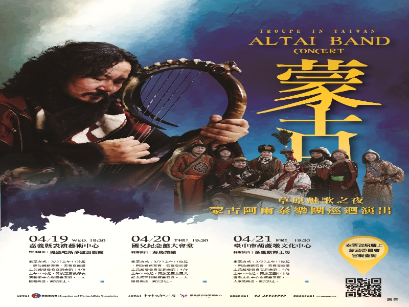 Troupe in Taiwan - Altai Band Concert