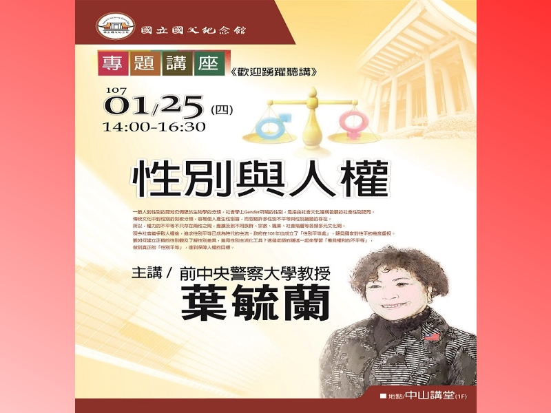Lecture 《Gender and Human Rights》