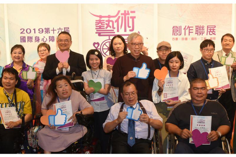 2019年第16屆國際身心障礙者藝術巔峰創作聯展