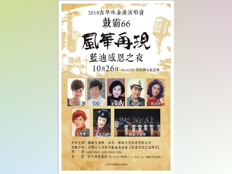 2019 Nostalgic Melodies Concerts